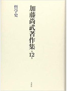 加藤尚武著作集 第12巻 哲学史