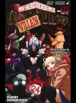 僕のヒーローアカデミア 24 (ジャンプコミックス)(ジャンプコミックス)