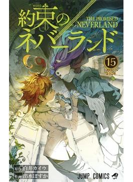 約束のネバーランド 15 (ジャンプコミックス)(ジャンプコミックス)