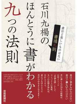 石川九楊のほんとうに書がわかる九つの法則 書ほど楽しいものはない書通九則