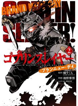 ゴブリンスレイヤー:ブランニュー・デイ 2巻(ビッグガンガンコミックス)