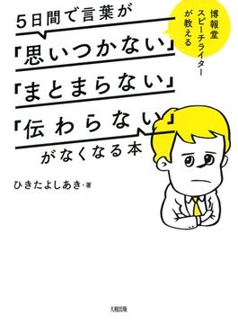 博報堂スピーチライターが教える 5日間で言葉が「思いつかない」「まとまらない」「伝わらない」がなくなる本(大和出版)(大和出版)
