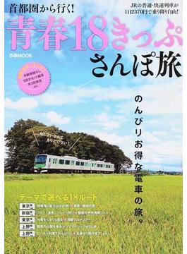 首都圏から行く!青春18きっぷさんぽ旅 たまにはのんびり、電車の旅へ。(ぴあMOOK)