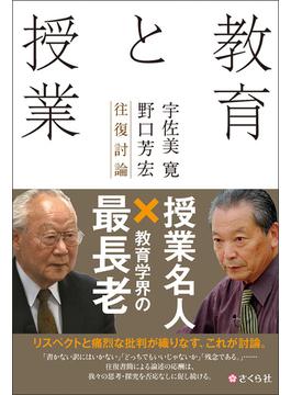 教育と授業 宇佐美寛・野口芳宏往復討論