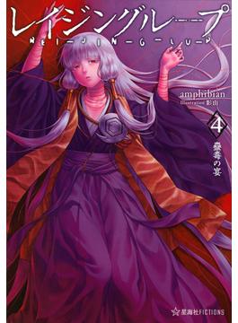 レイジングループ REI-JIN-G-LU-P 4 蠱毒の宴 (星海社FICTIONS)