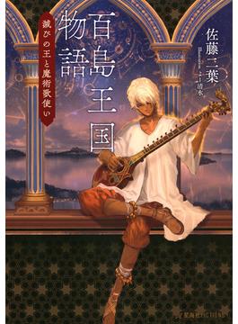 百島王国の魔術歌使い (星海社FICTIONS)