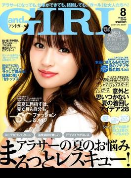 and GIRL (アンド・ガール) 2019年 08月号 [雑誌]