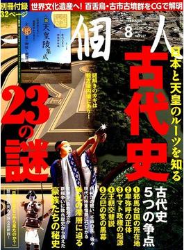 一個人 (いっこじん) 2019年 08月号 [雑誌]