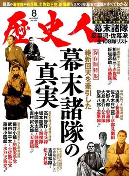 歴史人 2019年 08月号 [雑誌]