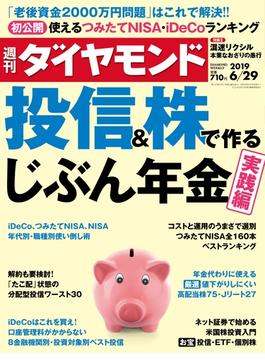 週刊ダイヤモンド  19年6月29日号(週刊ダイヤモンド)