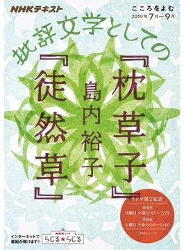 NHK こころをよむ 批評文学としての『枕草子』『徒然草』2019年7月~9月(NHKテキスト)