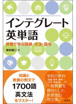 インテグレート英単語 教養で学ぶ語彙・文法・語法