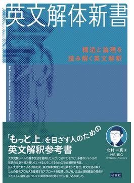 英文解体新書 構造と論理を読み解く英文解釈