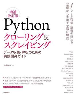 Pythonクローリング&スクレイピング データ収集・解析のための実践開発ガイド 増補改訂版