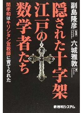 隠された十字架江戸の数学者たち 関孝和はキリシタン宣教師に育てられた