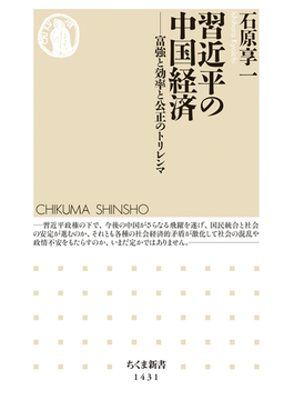 習近平の中国経済 富強と効率と公正のトリレンマ(ちくま新書)