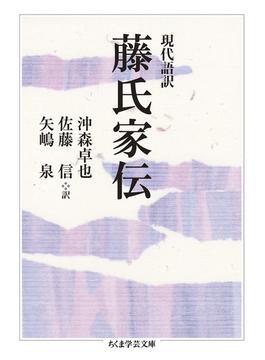 藤氏家伝 現代語訳(ちくま学芸文庫)