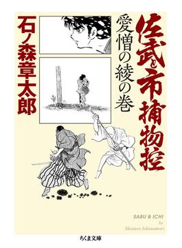 佐武と市捕物控 愛憎の綾の巻(ちくま文庫)
