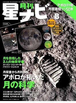 月刊星ナビ 2019年9月号