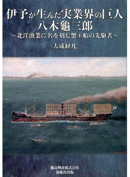 伊予が生んだ実業界の巨人八木龜三郎 北洋漁業に名を刻む蟹工船の先駆者