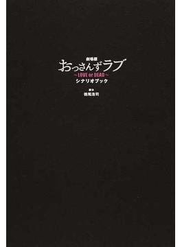劇場版おっさんずラブ〜LOVE or DEADシナリオブック