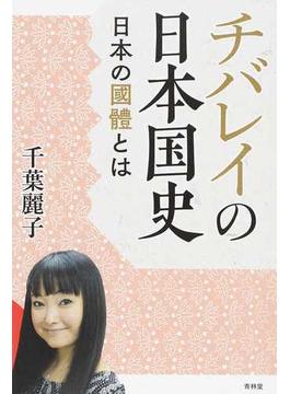 チバレイの日本国史 日本の國體とは