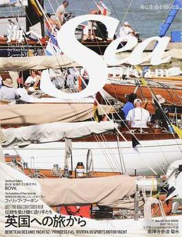 シー・ドリーム 海へ VOL.29 英国の舟を造る人々(KAZIムック)