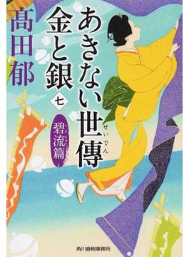 あきない世傳金と銀 7 碧流篇(ハルキ文庫)