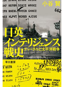 日英インテリジェンス戦史 チャーチルと太平洋戦争(ハヤカワ文庫 NF)