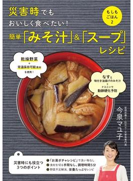 災害時でもおいしく食べたい!簡単「みそ汁」&「スープ」レシピ もしもごはん 2