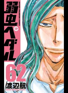 弱虫ペダル 62(少年チャンピオン・コミックス)