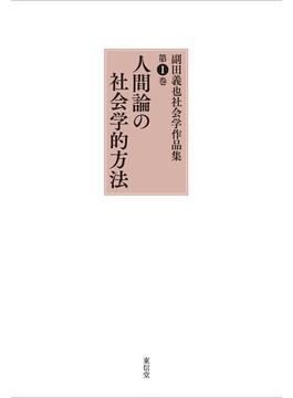副田義也社会学作品集 第1巻 人間論の社会学的方法