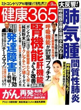 健康365 (ケンコウ サン ロク ゴ)  2019年 09月号 [雑誌]