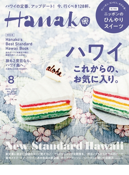 Hanako 2019年 8月号 [ハワイ これからの、お気に入り。](Hanako)