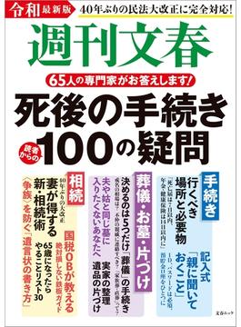 令和最新版 週刊文春 死後の手続き100の疑問(文春e-book)