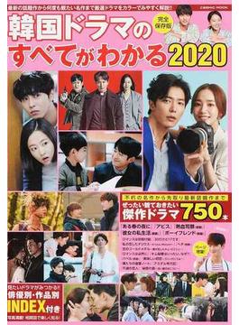 韓国ドラマのすべてがわかる 完全保存決定版!! 2020(COSMIC MOOK)