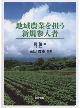 地域農業を担う新規参入者