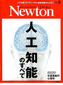 Newton 2019年 09 月号
