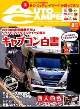 AUTO CAMPER (オートキャンパー) 2019年 08月号 [雑誌]