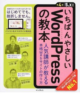 いちばんやさしいWordPressの教本 人気講師が教える本格Webサイトの作り方 第4版
