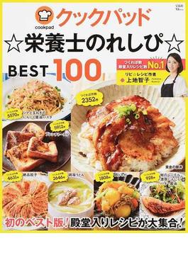 クックパッド☆栄養士のれしぴ☆BEST100(TJ MOOK)