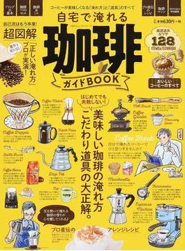 自宅で淹れる珈琲ガイドBOOK 自宅のコーヒーが美味しくなる「淹れ方」と「道具」のすべて(100%ムックシリーズ)