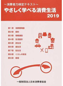 やさしく学べる消費生活 消費者力検定テキスト 2019