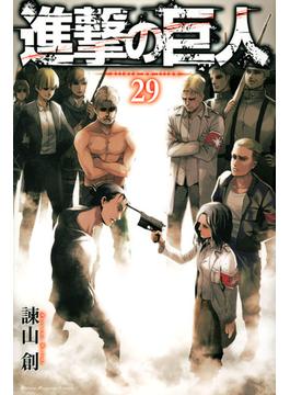 進撃の巨人 29 (講談社コミックス週刊少年マガジン)