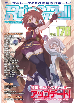 ロール&ロール for UNPLUGGED−GAMERS Vol.178 特集ディヴァインチャージャーアップデート!