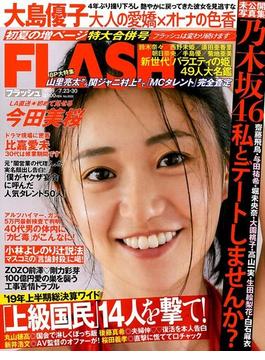 週刊FLASH 2019年 7/30号 [雑誌]