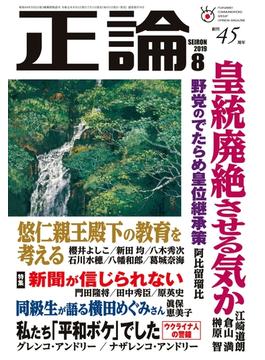 月刊正論2019年8月号(月刊正論)