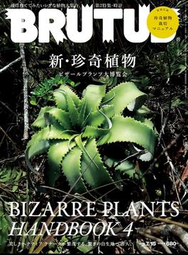 BRUTUS (ブルータス) 2019年 7月15日号 No.896 [新・珍奇植物](BRUTUS)