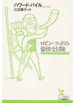 ロビン・フッドの愉快な冒険(光文社古典新訳文庫)