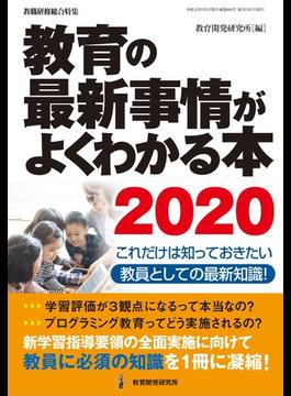 教育の最新事情がよくわかる本 これだけは知っておきたい教員としての最新知識! 2020